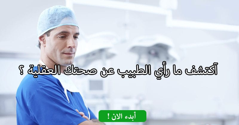 ما رأي الطبيب عن صحتك العقلية ؟